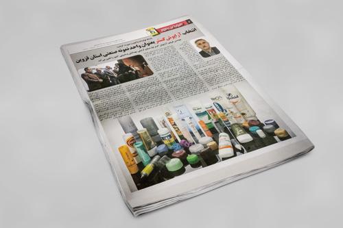 روزنامه واحد نمونه کشور